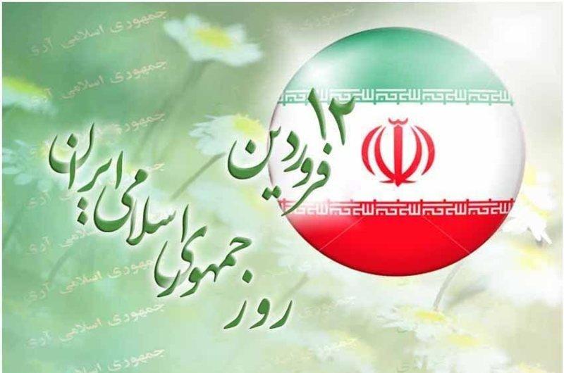 12 فروردین ، روز جمهوری اسلامی