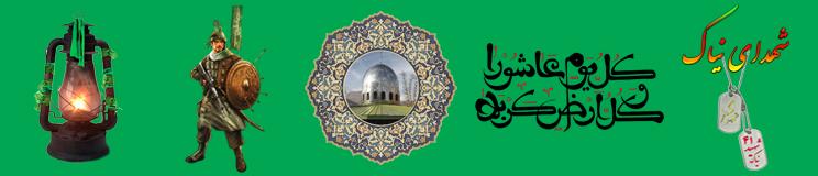 سایت شهدای نیاک مرجع خبری وطراح نرم افزارهای مذهبی