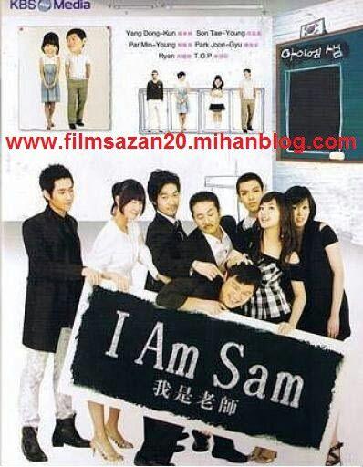 دانلود سریال کره ای I am Sam 2007 | قسمت 7