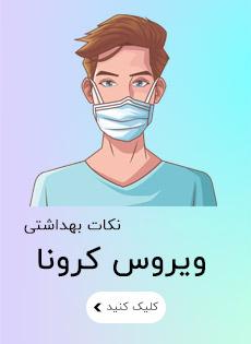 #در-خانه-بمانیم-بیمارستان قائم مشهد-آموزش به بیمار-آموزش سلامت
