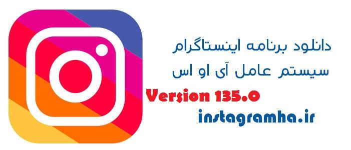 دانلود Instagram-138.0 اینستاگرام آیفون و آیپد سیستم عامل آی او اس