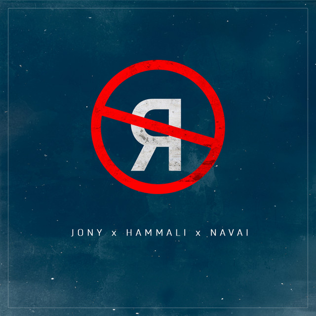 دانلود آهنگ Bez Tebya Ya Ne Ya از Jony Hammali Navai Music