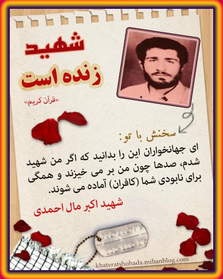 شهید اکبر مال احمدی