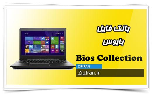 دانلود فایل بایوس لپ تاپ Lenovo U41-70