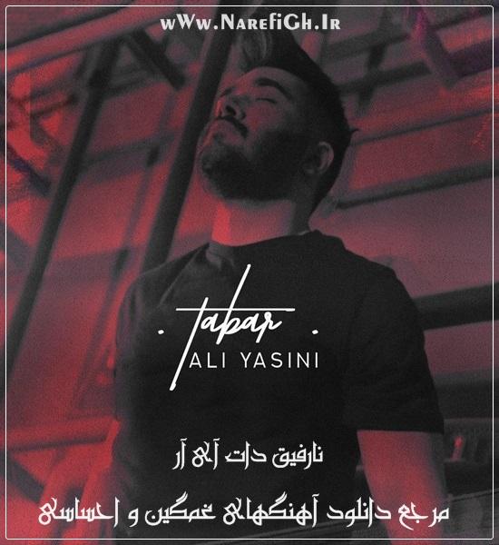 دانلود آهنگ تبر از علی یاسینی با کیفیت 128 و 320