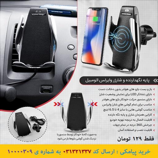 پایه نگهدارنده و شارژر وایرلس اتومبیل Smart Car Wireless Charger S5 2020
