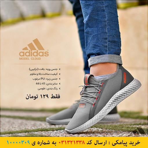 خريد پيامکي کفش مردانه Adidas طرح Cloud