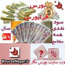 سود نقدی مجامع سال 99 وب سایت بورس نگار