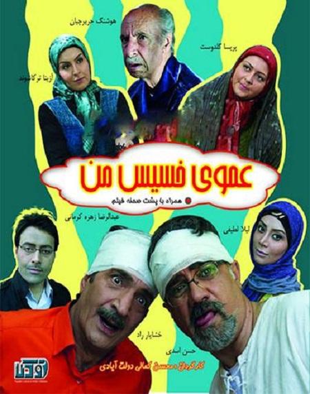 دانلود فیلم عموی خسیس من