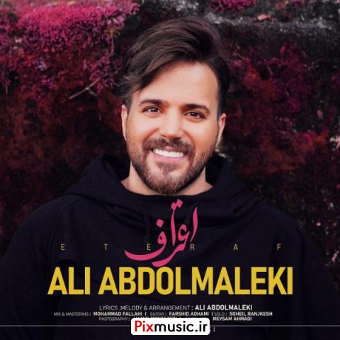 متن آهنگ اعتراف از علی عبدالمالکی