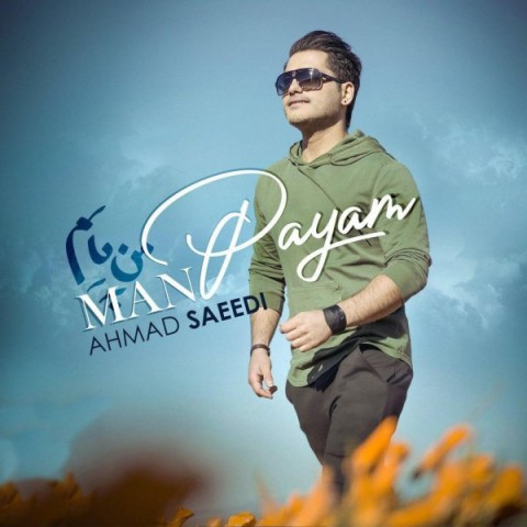 دانلود آهنگ من پایم از احمد سعیدی