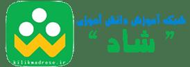 شبکه دانش آموزی شاد shadweb.iranlms