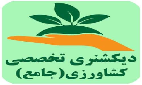 دانلود دیکشنری کشاورزی