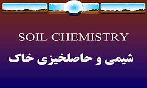 شیمی و حاصلخیزی خاک