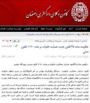 خلجی؛ حقوق خانواده؛ کانون وکلای اصفهان