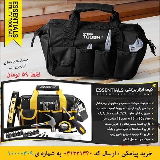 خرید پیامکی کیف ابزار برزنتی Essentials Essentials Utility Tool Bag