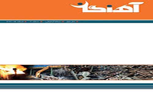 اولین ماهنامه تخصصی آهن قراضه و ضایعات فولادی در ایران