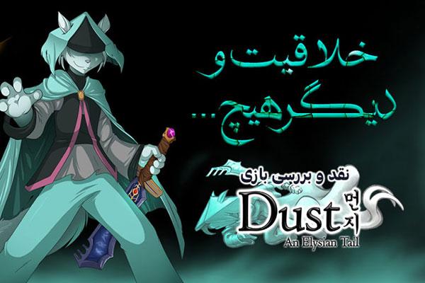 نقد و بررسی Dust: An Elysian Tail