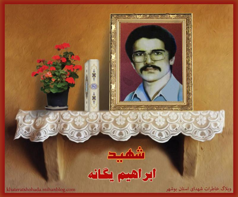 شهید ابراهیم یگانه