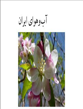 کتاب آب و هوای ایران