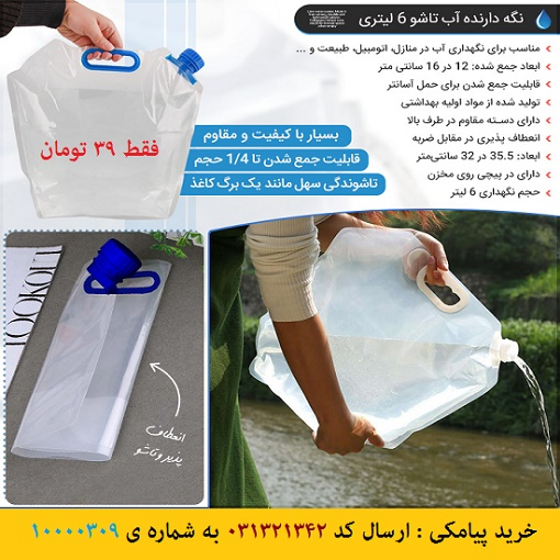 خريد پيامکي گالن و نگه دارنده آب تاشو 6 ليتري  Folding Water 6L