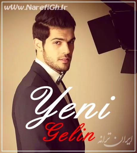 دانلود رایگان سریال Yeni Gelin تازه عروس با زیرنویس فارسی محصول Show TV