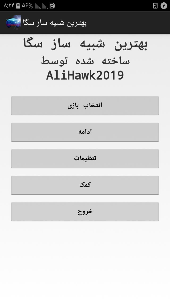 شبیه ساز سگا برای اندروید - نسخه فارسی