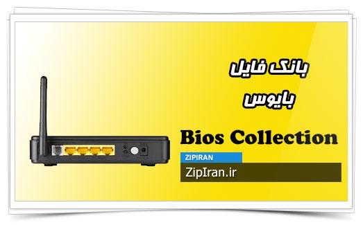 دانلود بایوس اصلی مودم D-Link DSL-2640U