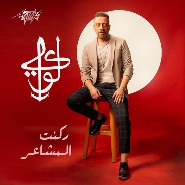 Download Rakant El Mashaer BY Loai