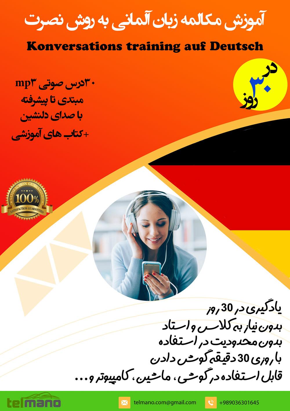 دانلود آموزش زبان آلمانی به روش نصرت در 30 روز رایگان مکالمه به زبان آلمانی کتاب های آموزش زبان آلمانی pdf برای گوشی موبایل اندروید و ios آیفون و ماشین و کامپیوتر ارزان لینک مستقیم