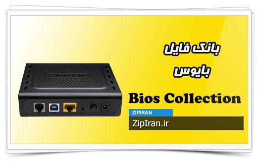 دانلود بایوس اصلی مودم D-Link DSL-2520U