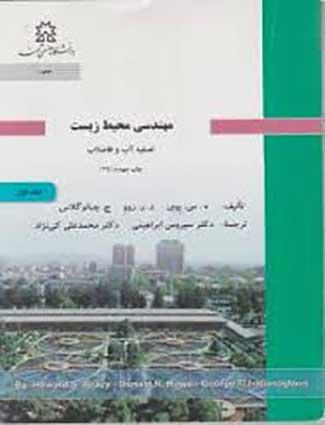 دانلود کتاب مهندسی محیط زیست