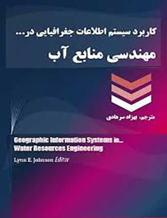 کاربرد سیستم اطلاعات جغرافیایی در مهندسی منابع آب