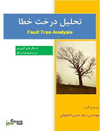 تحلیل درخت خطا