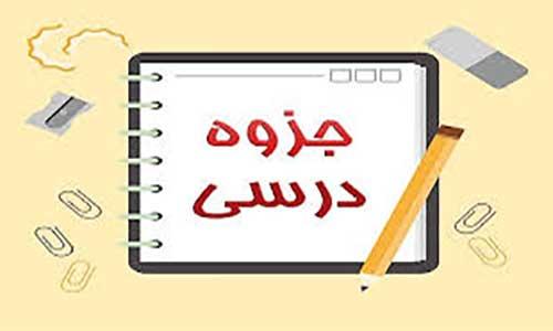 جزوه کیفیت آب دکتر احمدی