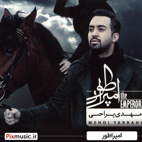 دانلود آلبوم امپراطور از مهدی یراحی