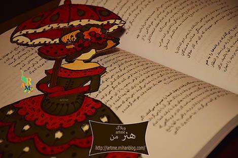 http://s11.picofile.com/file/8395399576/book_mark1.jpg