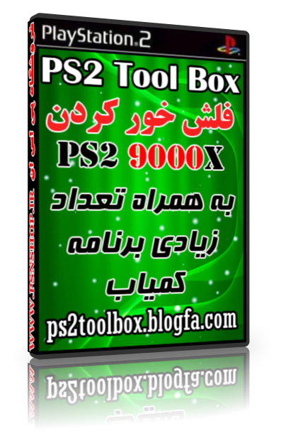 [تصویر:  ps2_tool_box.png]
