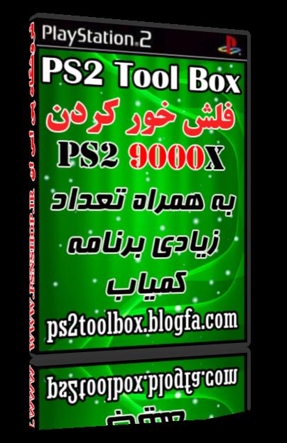 [تصویر:  ps2_tool_box.png]
