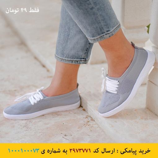 خرید پیامکی کفش دخترانه مدل Kara