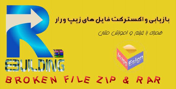 بازیابی فایل های zip خراب