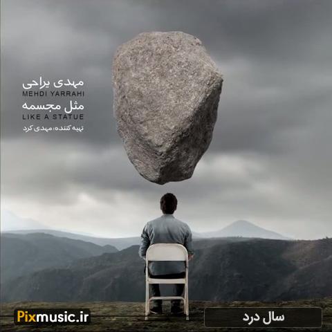 متن آهنگ سال درد از مهدی یراحی