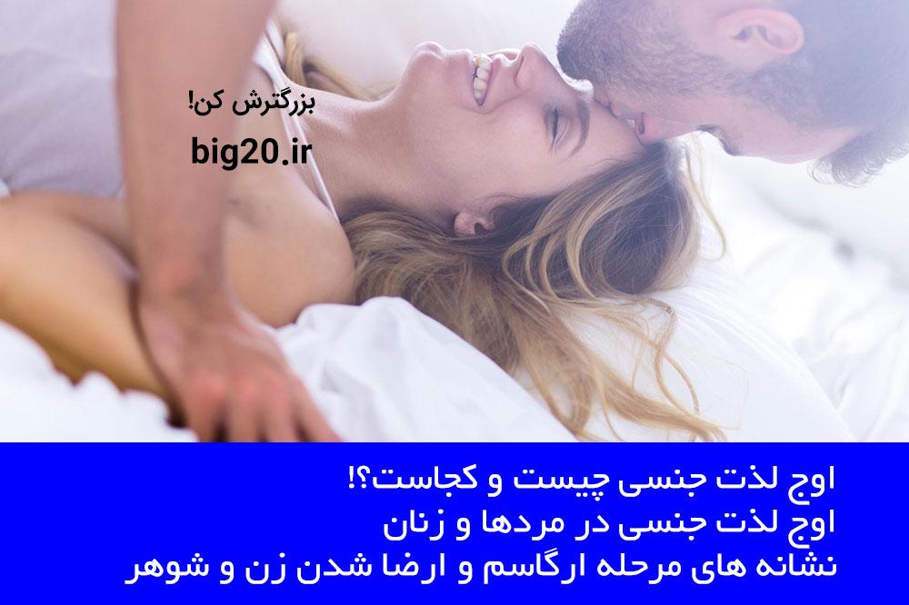 اوج لذت جنسی چیست و کجاست؟! | اوج لذت جنسی در مردها و زنان و نشانه های مرحله ارگاسم و ارضا شدن زن و شوهر