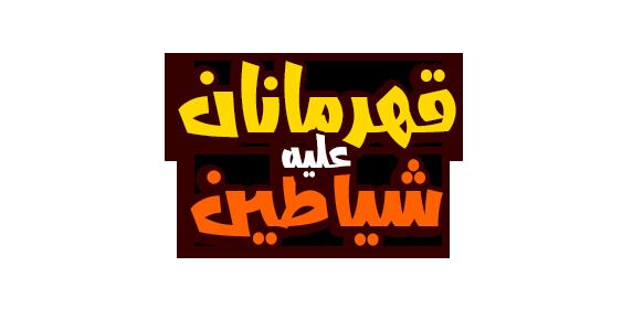 [تصویر:  LogoForHesam3.png]
