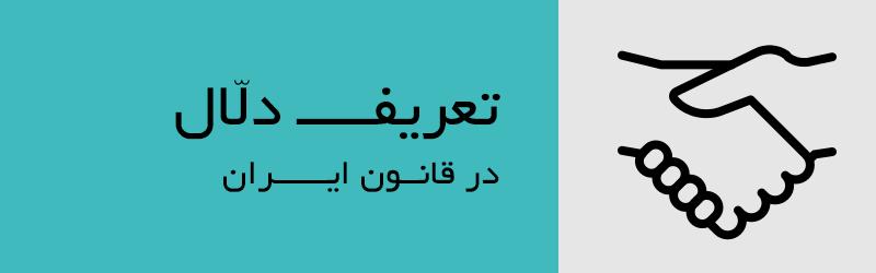 تعریف دلال در قانون ایران