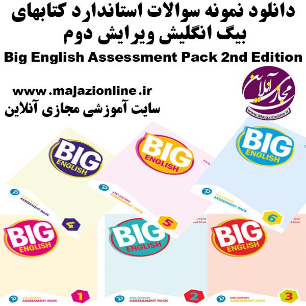 دانلود نمونه سوالات استاندارد کتابهای بیگ انگلیش ویرایش دوم Big English Assessment Pack 2nd Edition