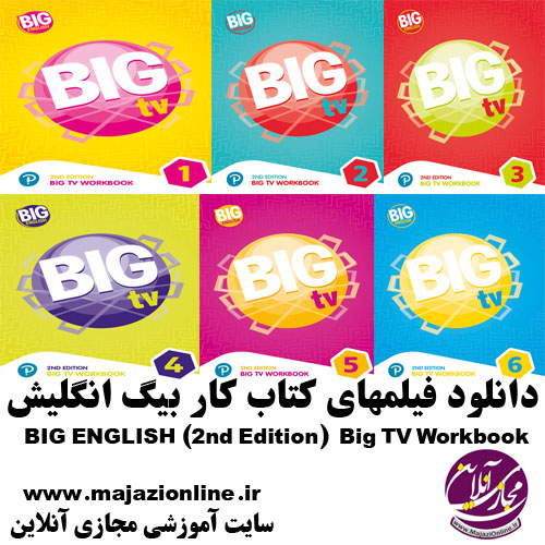 BIG ENGLISH(2nd Edition) Big TV Workbook