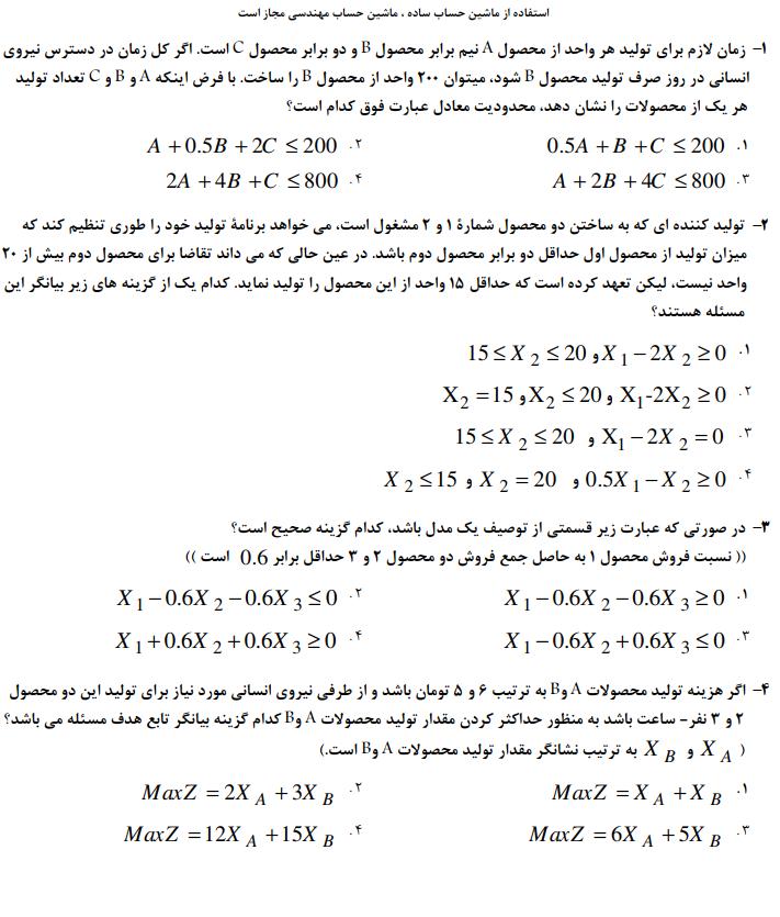 دانلود نمونه سوالات تستی تحقیق در عملیات یک 1 دکتر عادل آذر دانشگاه پیام نور جدید pdf با جواب و پاسخ