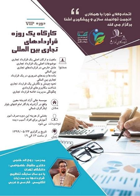 قرارداد تجاری بین المللی، خلجی، قرارداد، قراردادنویسی، قراردادها، قراردادی، تجارت