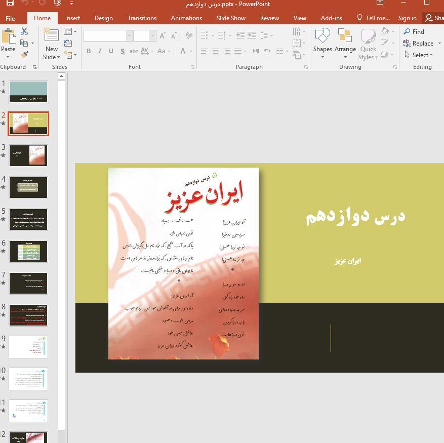 پاورپوینت درس دوازدهم فارسی سوم ابتدایی